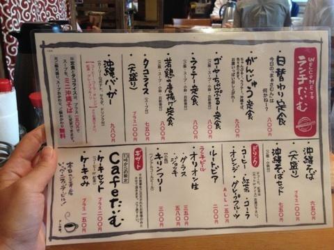 五反田 沖縄料理 島たいむ がんじゅう,ランチ