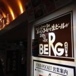 新宿,BERG,ベルク,ビール