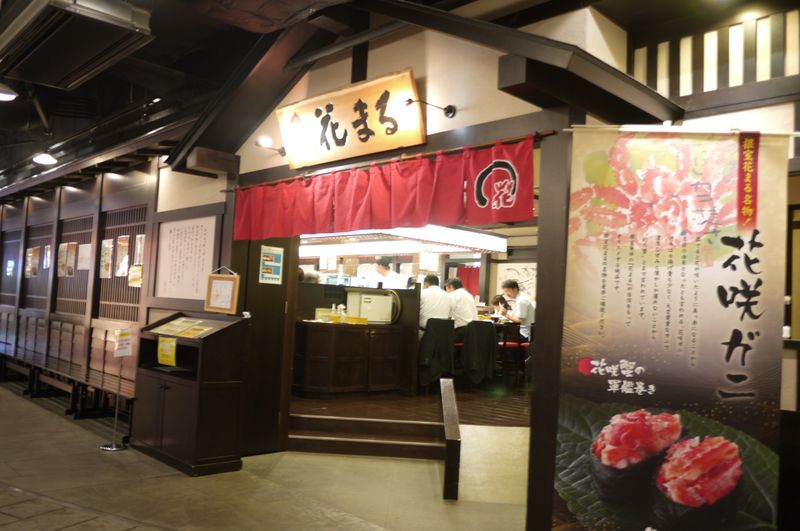 回転寿司,根室,花まる,新千歳空港