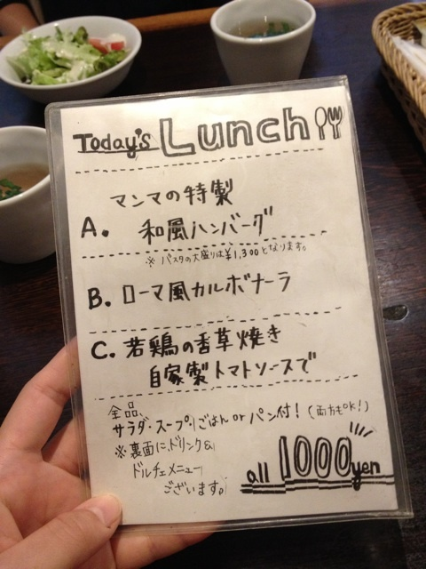 五反田,ファイヤーママ,ランチ,自家製パン,