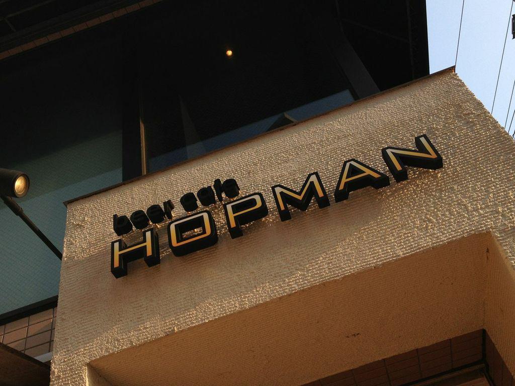 茅ヶ崎,Hopman,ホップマン,ビール