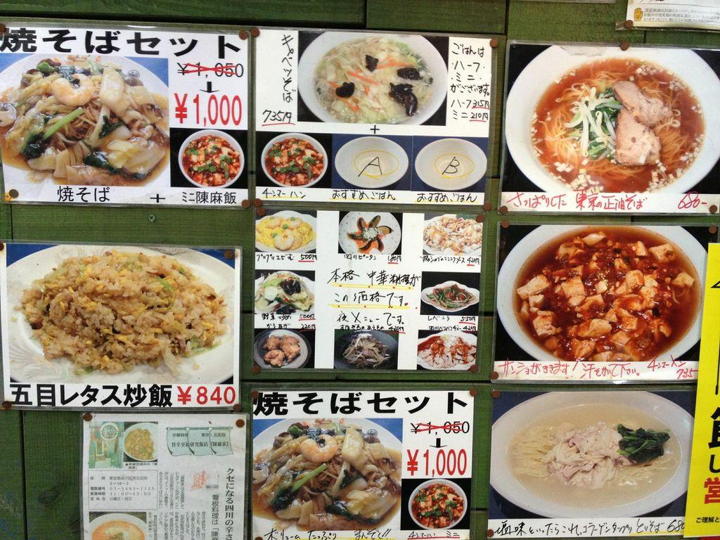 五反田,陳麻家,麻婆豆腐,ランチ