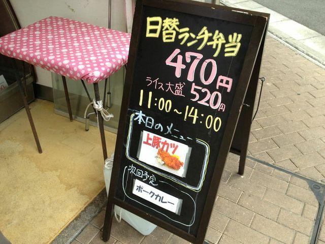 五反田,お肉屋さん,岸商店,ランチ,弁当