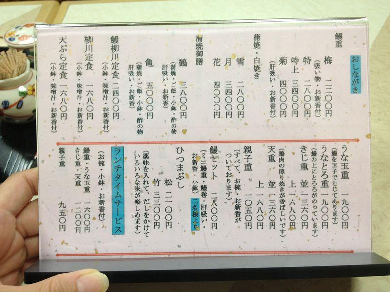 五反田,鰻,丑の日,宮川,ランチ