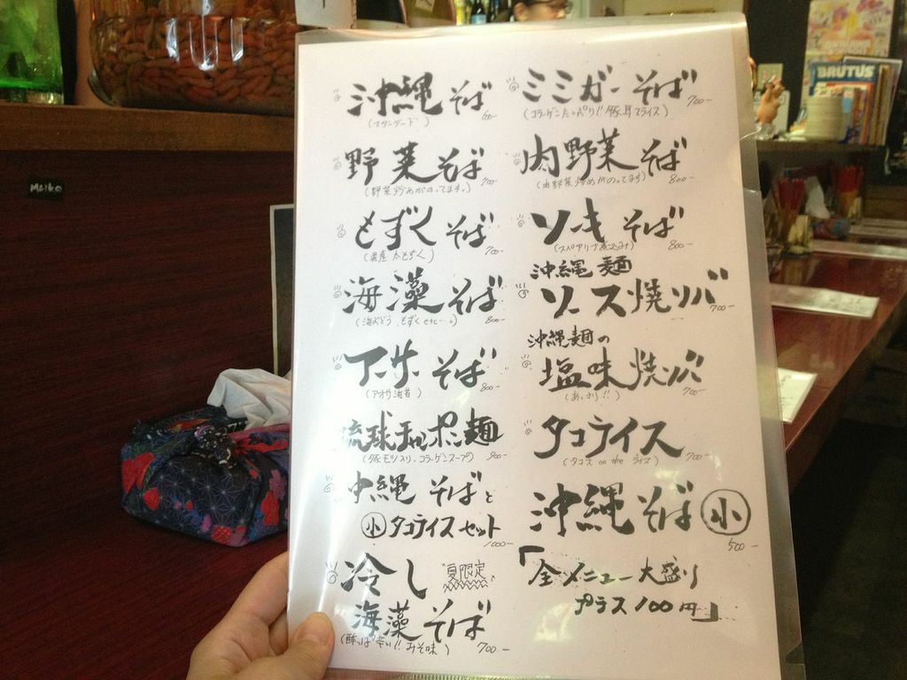 五反田,やなわらバー,沖縄そば,ランチ