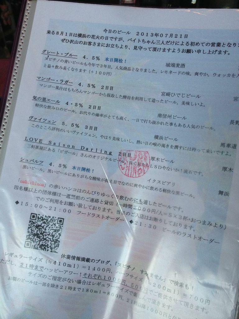 横浜,野毛,ヌビチノ,ビール,una casa de gb gb El Nubichinom