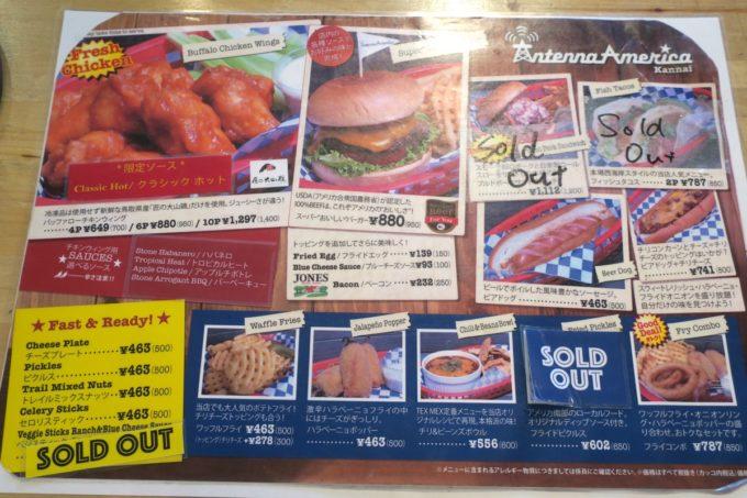 横浜・吉田町「Antenna America Kannai(アンテナアメリカ関内店)」のメニュー表(2019年6月末時点)