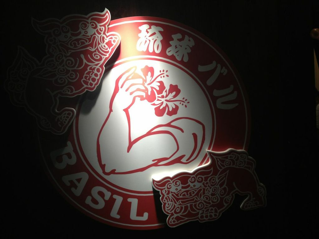 野毛,バジル,沖縄,琉球,BASIL