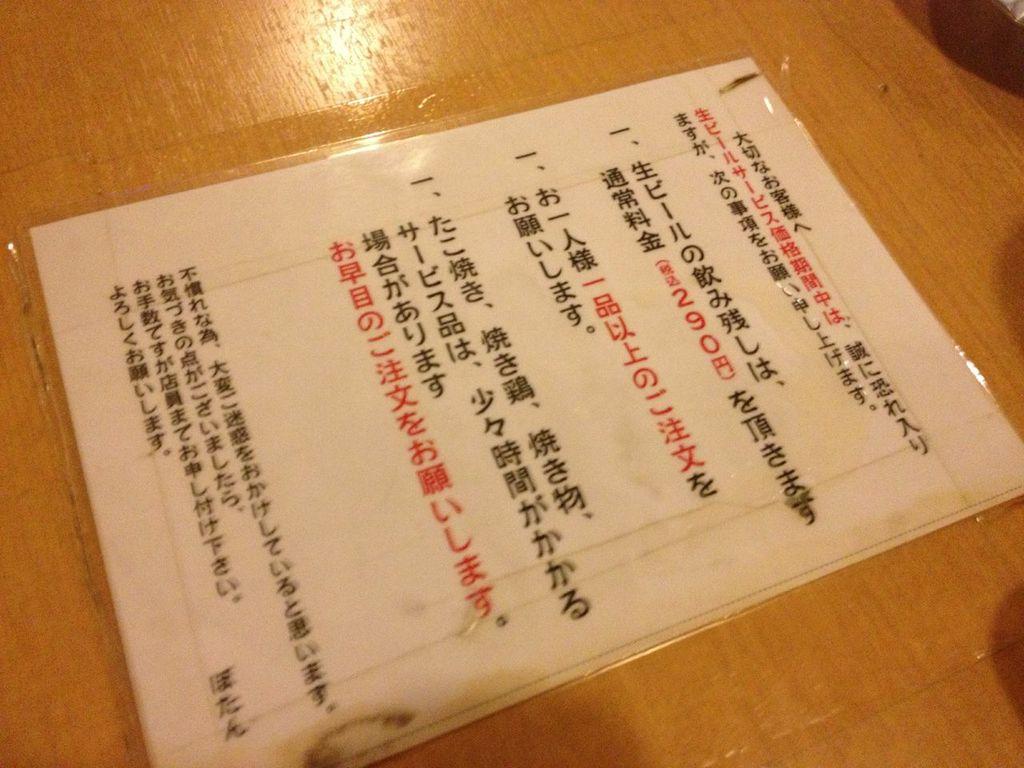 五反田,ぼたん,ビール,激安