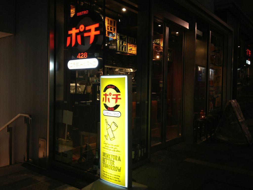 ポチ,428,POCHI,渋谷,ヒカリエ,ShinQs,シンクス