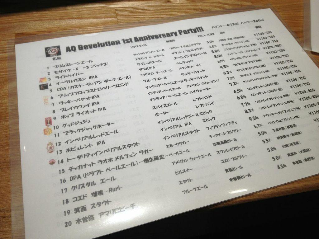 浜松町,AQベボリューション,デビルクラフト