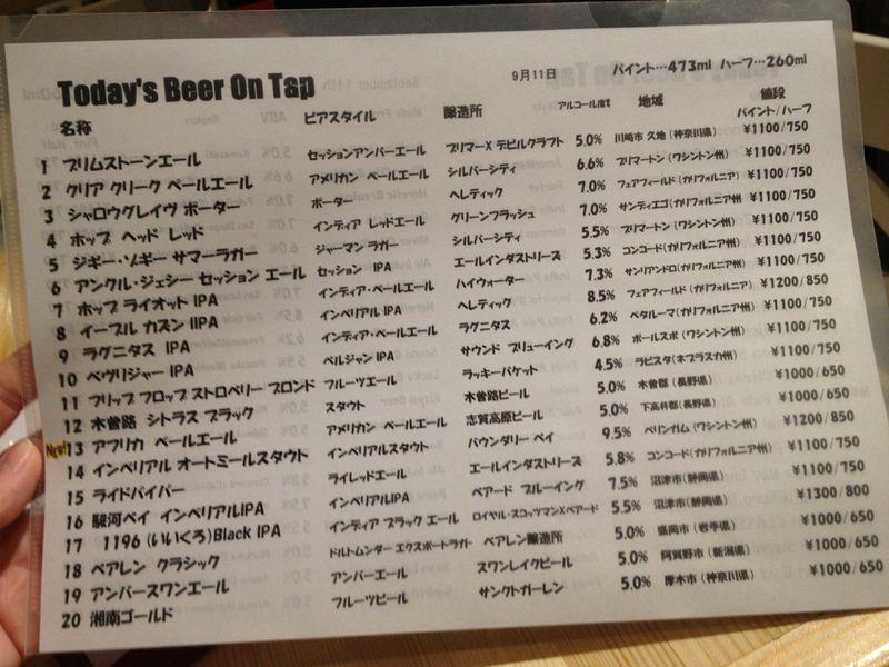 浜松町,デビルクラフト,シカゴピザ,クラフトビール,アメリカ,DevilCraft