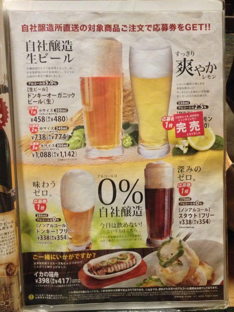 びっくりドンキー,オーガニックビール