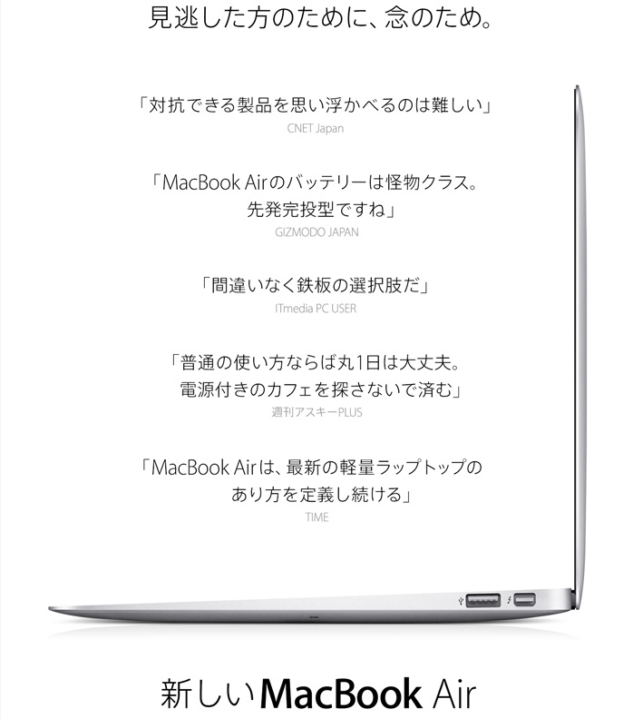 Mac Book,Pro,Air,Apple,ノートパソコン