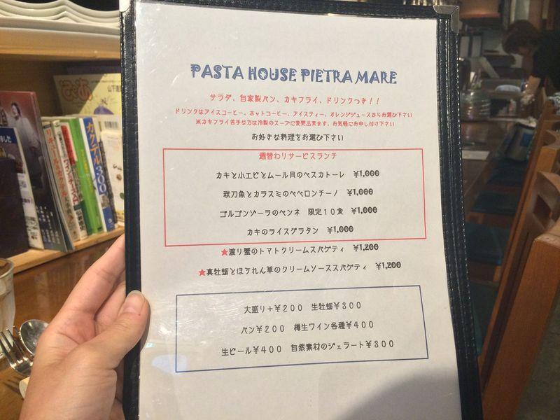 五反田,PIETRA MARE,ピエトラマーレ,ランチ