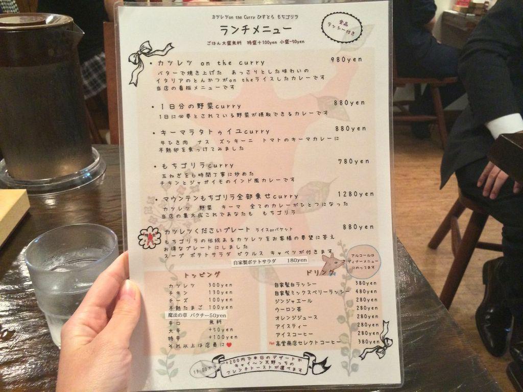 五反田,もちゴリラ,ランチ,カレー