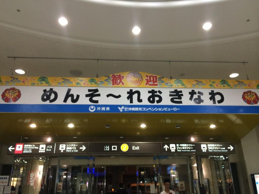 沖縄,那覇,空港,めんそーれ