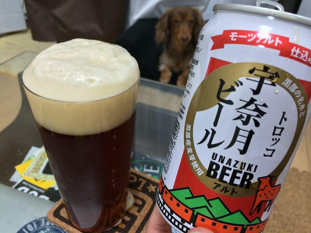 宇奈月,ビール,アルト