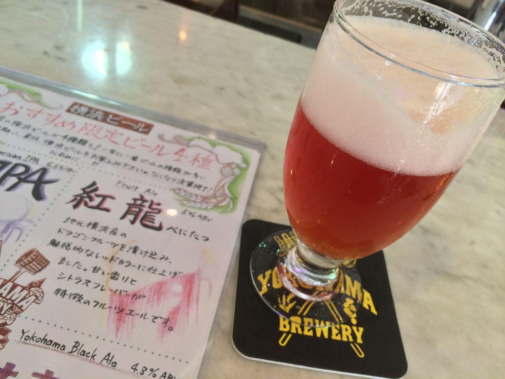 横浜,ビール,紅龍