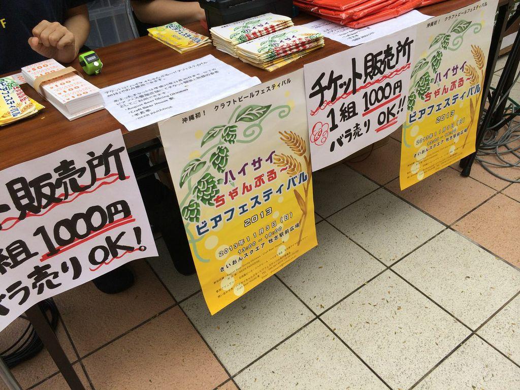 沖縄,那覇,ビアフェス,はいさい,ちゃんぷる~