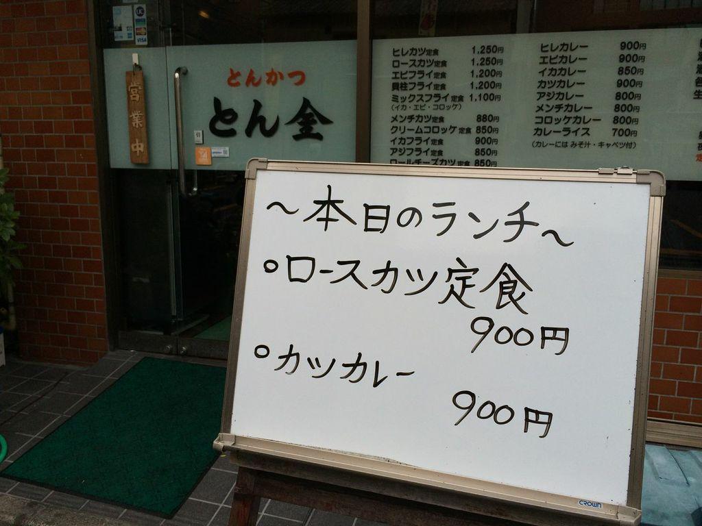 五反田,とん金,ロースカツカレー (3)