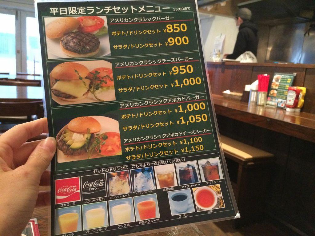 五反田 バーガー倶楽部 グルメ ランチ ドッグカフェ