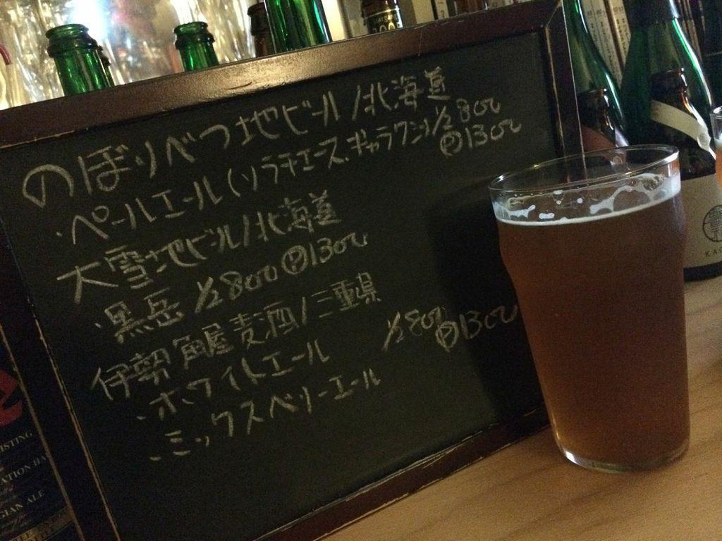 hakodate postbar beer(2)
