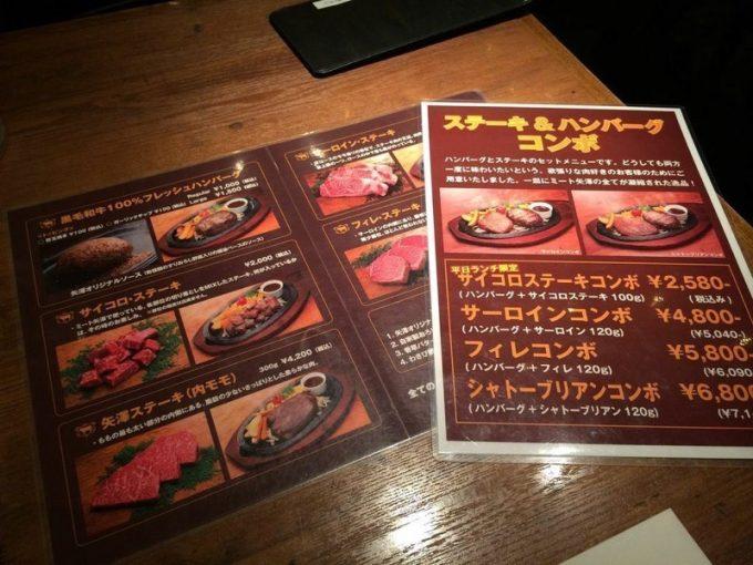 五反田「ミート矢澤」のランチメニュー