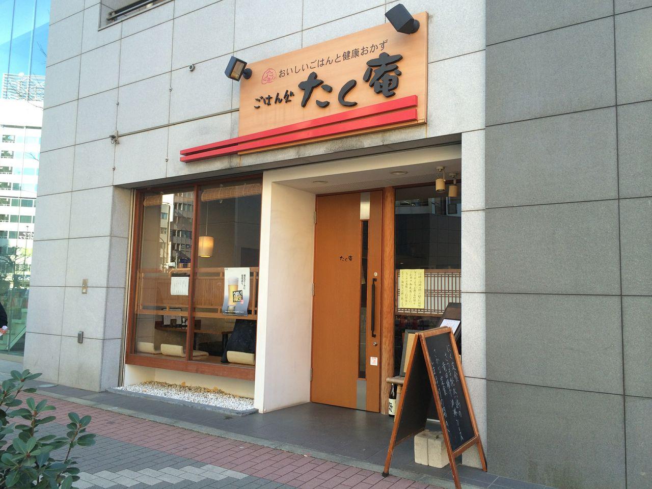 ごはん処 たく庵,大崎広小路,和食,ランチ