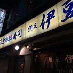 横浜,網元伊豆,寿司