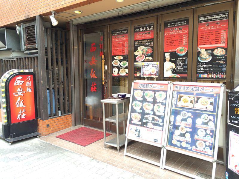 五反田,西安飯荘,刀削麺,ランチ