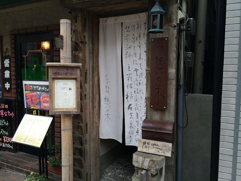 神楽坂,想いの木,カレー,ランチ,日曜