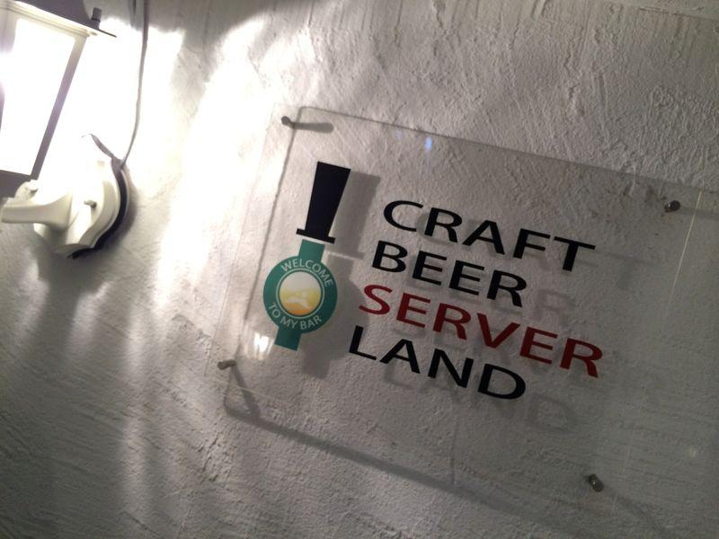神楽坂,パブクロール,ビール,サーバーランド