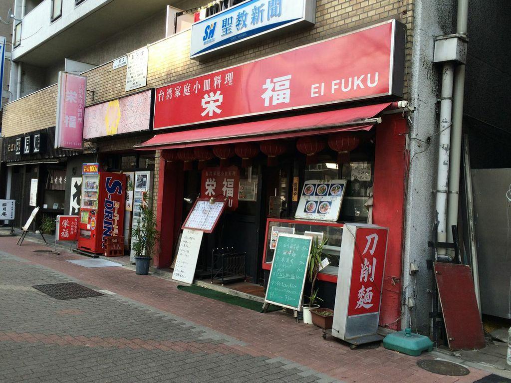 大崎広小路,栄福,刀削麺,ランチ