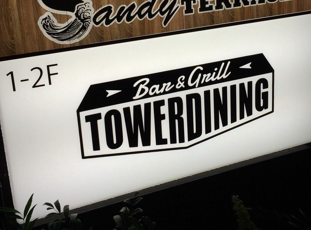 恵比寿,TOWER DINING,タワーダイニング,タワレコ,サンクトガーレン