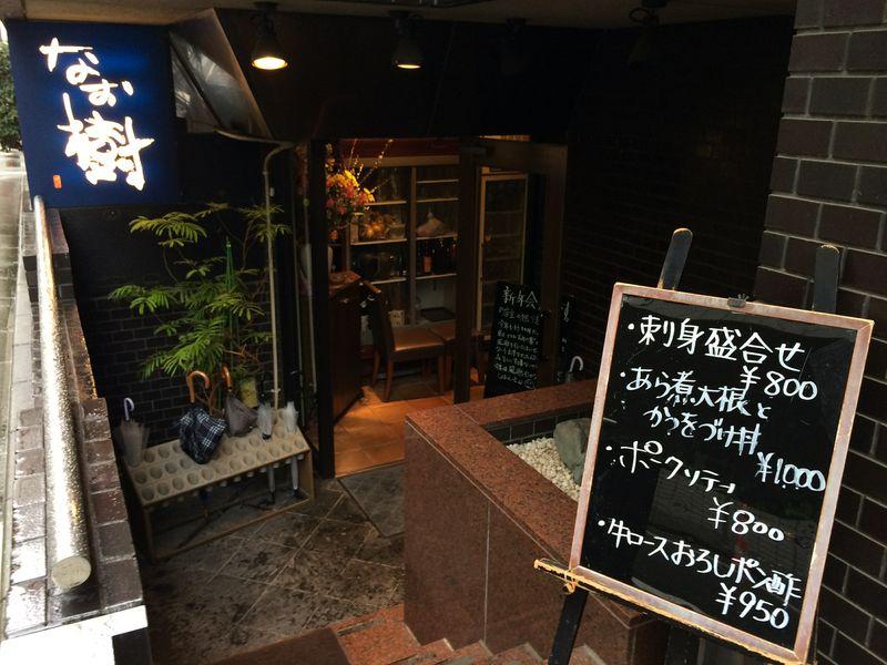 五反田,なお樹,ランチ,和食