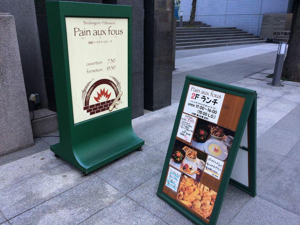 五反田,Pain aux fous,パンオフゥ,ランチ,食べ放題