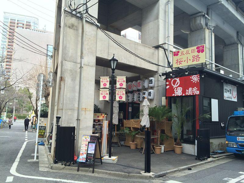 五反田,桜小路,酉焼 美智子,チキン南蛮,ランチ