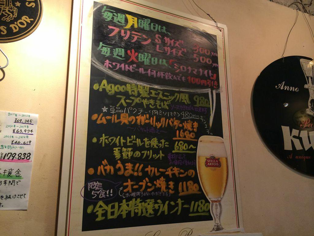 浜松町,大門,シロナマ Agoo,ビール