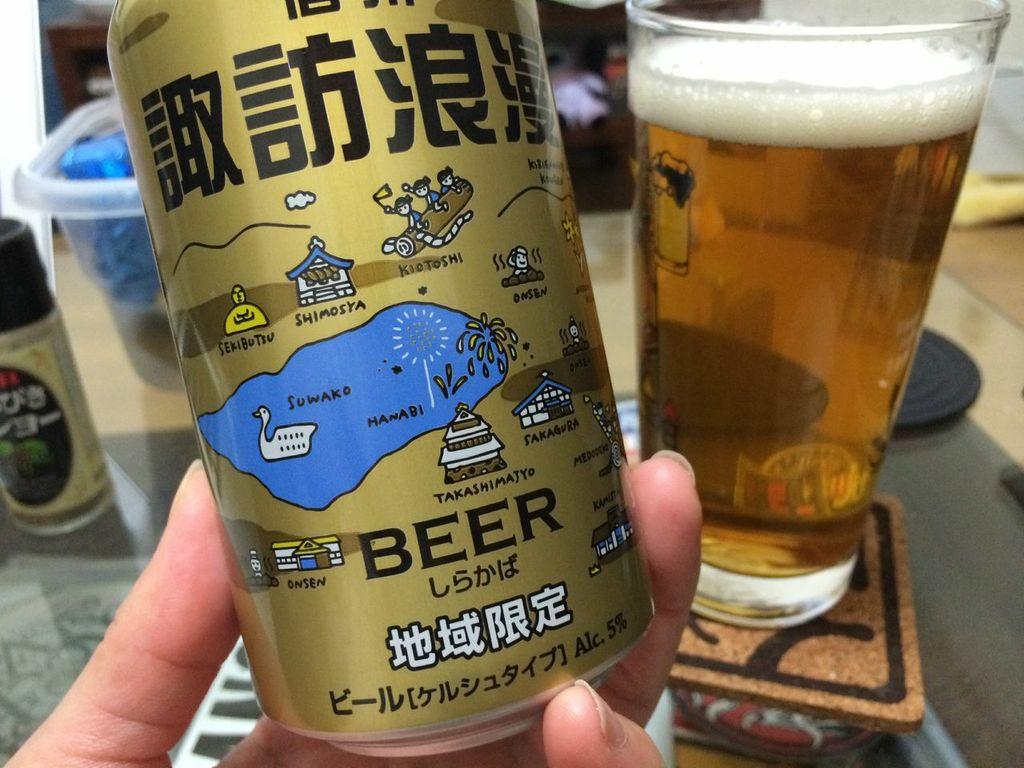 諏訪浪漫,ビール,信州