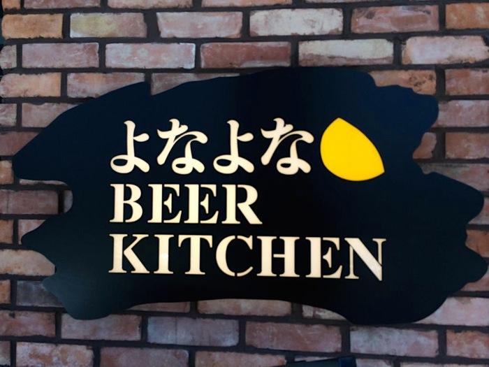ヤッホーブルーイング,ビール,よなよなBEER KITCHEN,宴