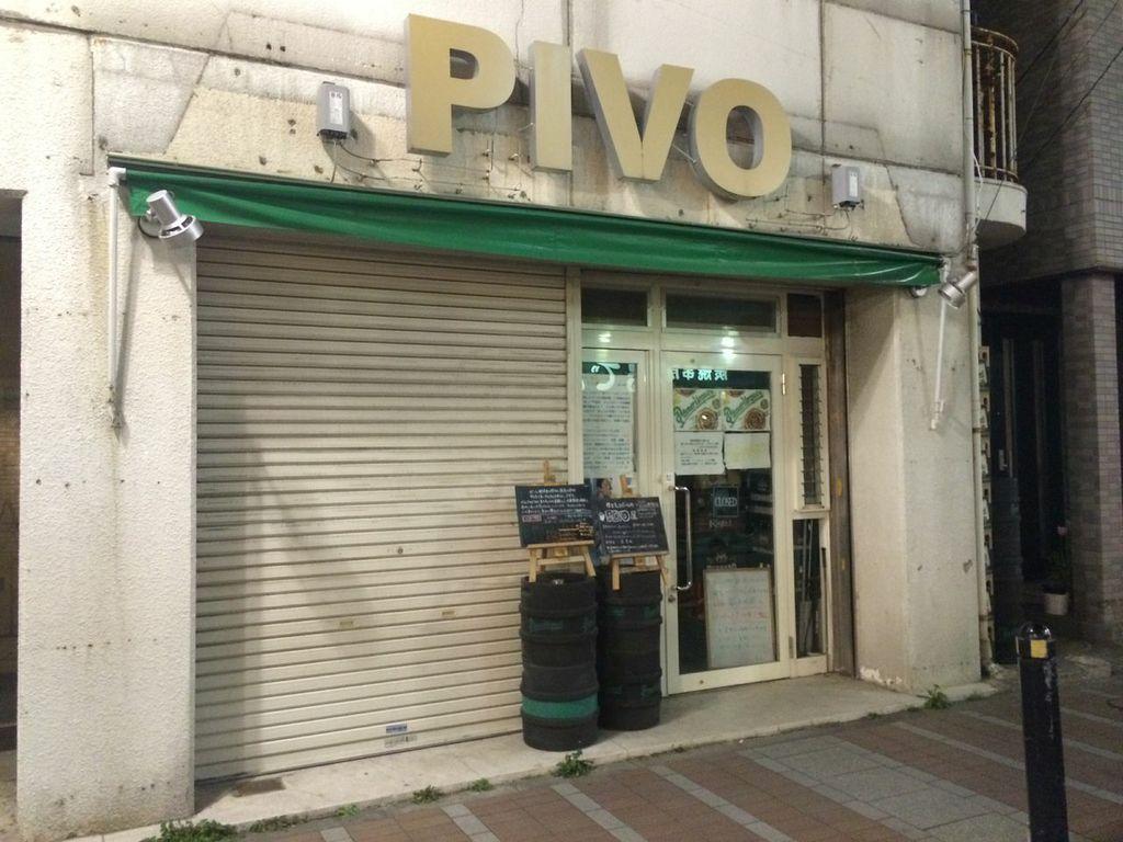 横浜,天王町,PIVO屋,ピヴォ屋,ピルスナーウルケル,ビール
