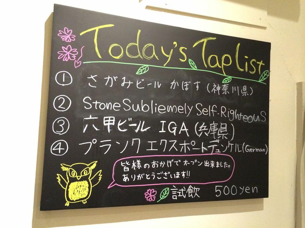 恵比寿,Liquor Shop NIGHT OWL,グラウラー,ビール,試飲