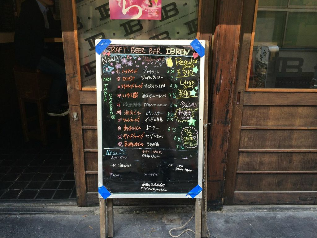 銀座,八重洲,CRAFT BEER BAR IBREW,ビール