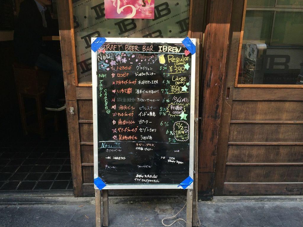 銀座,八重洲,CRAFT BEER BAR IBREW,ビール
