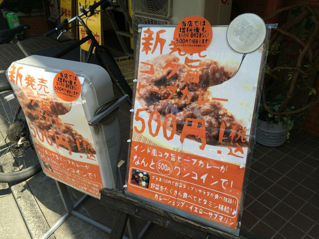 五反田,イエローサブマリン,カレー,ランチ,ワンコイン,500円