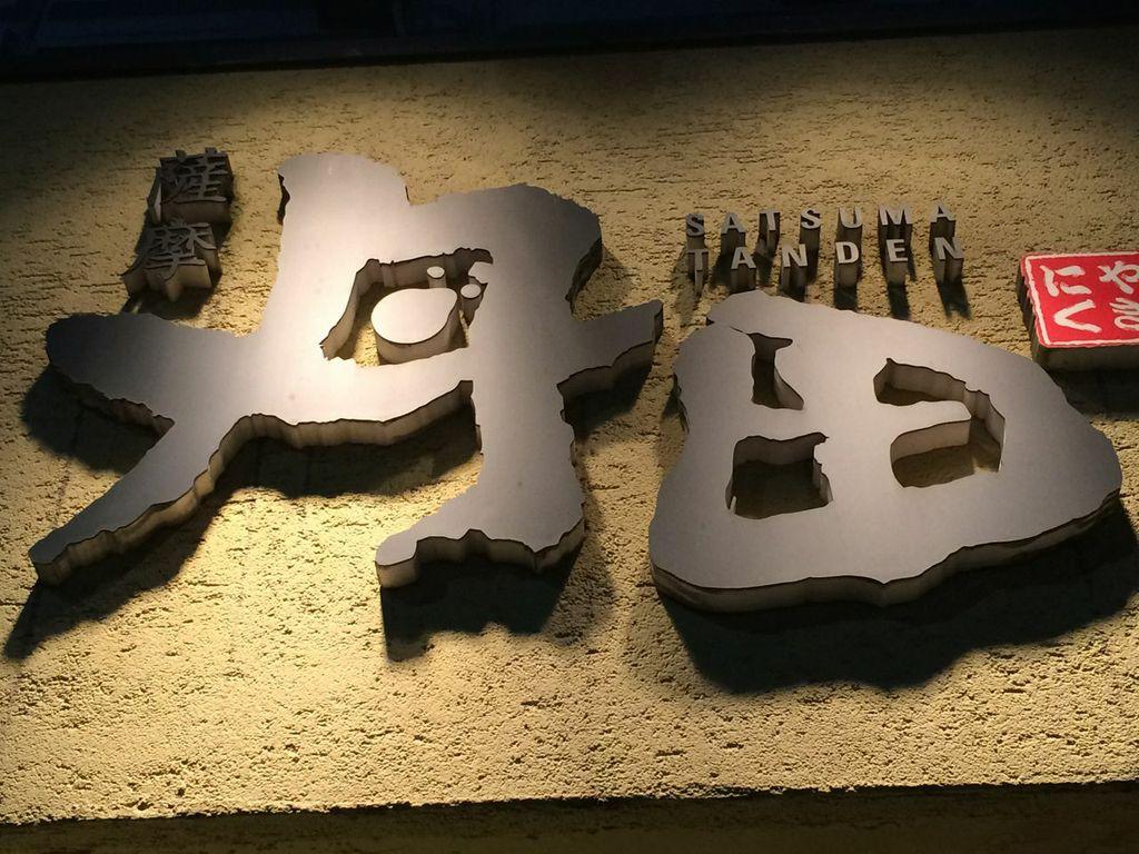 門前仲町,薩摩,丹田,黒毛和牛,焼肉