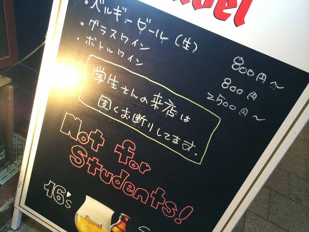 高田馬場,16's Stairing Steps Case,ベルギー,ビール