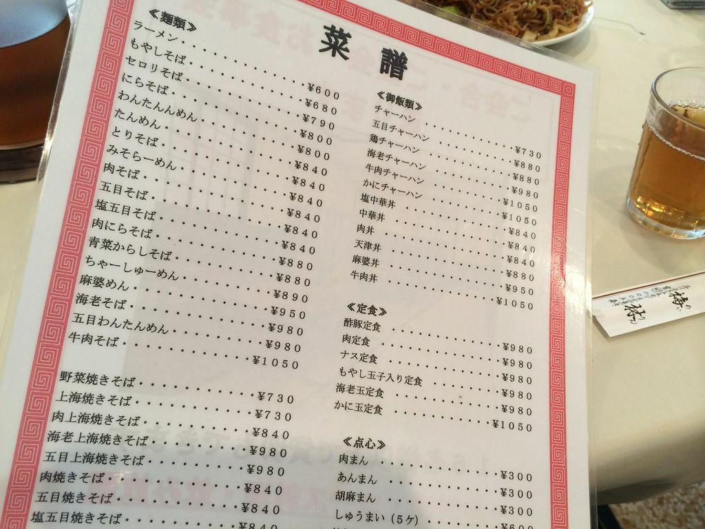 五反田,梅林,焼きそば,ランチ