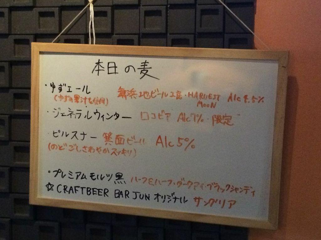 函館,五稜郭,CRAFT BEER BAR JUN,クラフトビアバルジュン,ビール